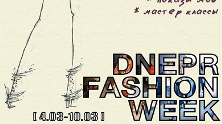 В Днепропетровске устроили свой «Fashion Week» - фото 1